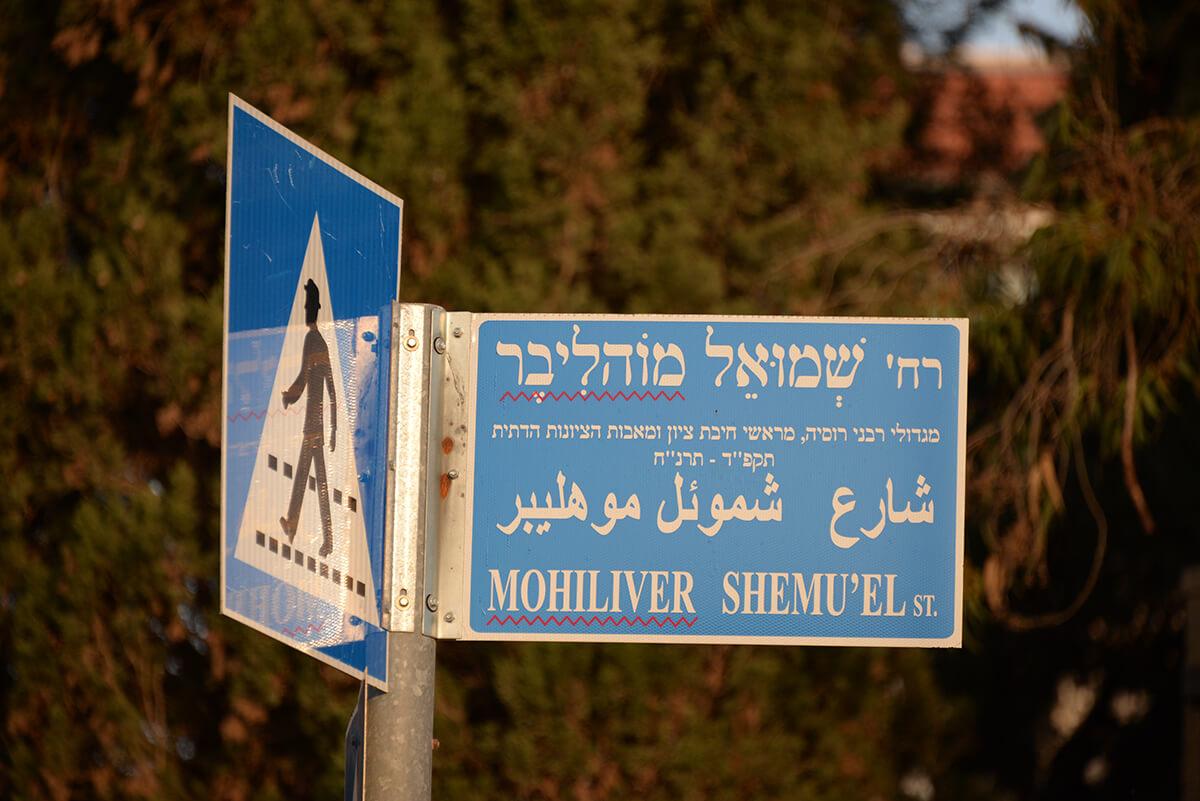 Mohiliver St. (2).jpg