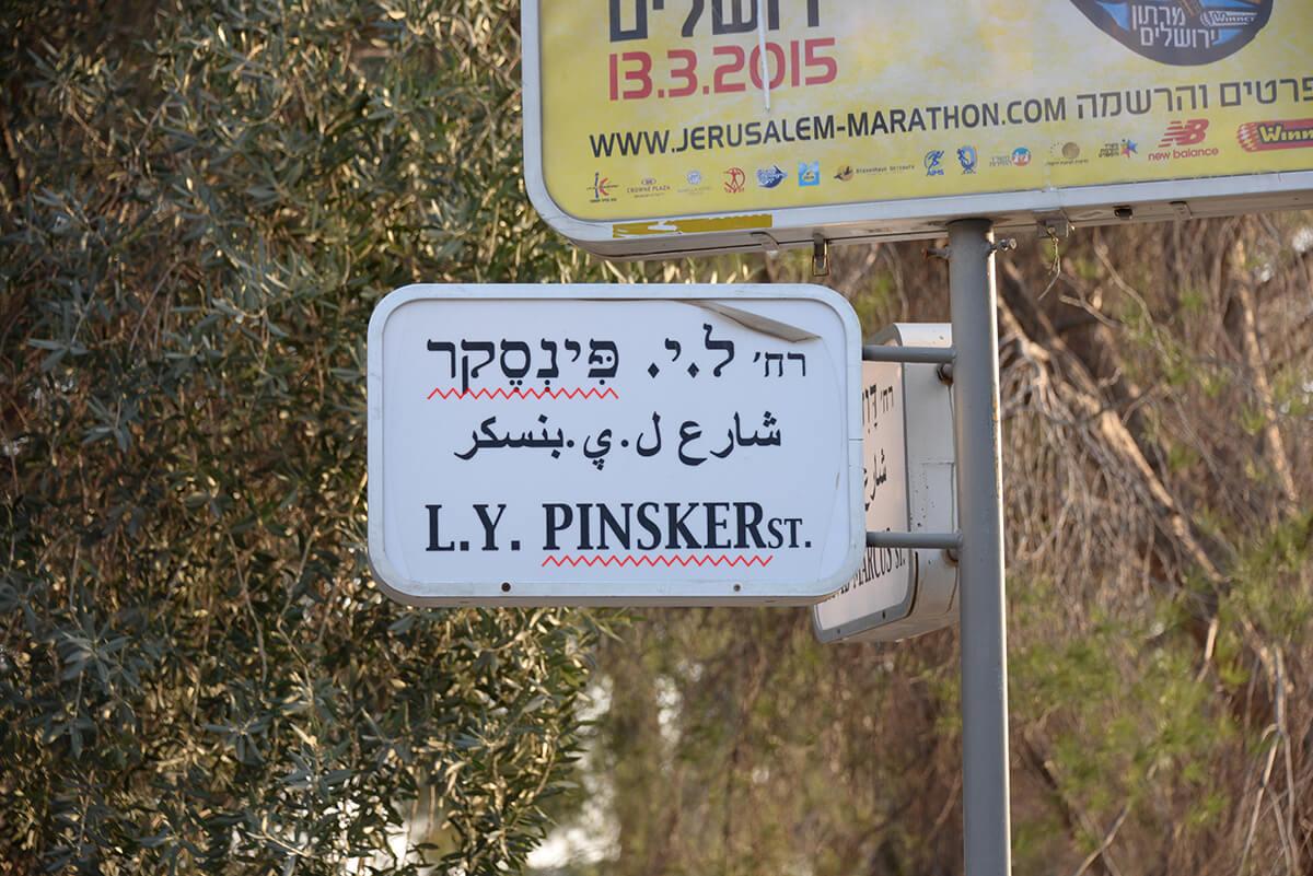 Pinsker St. (2).jpg