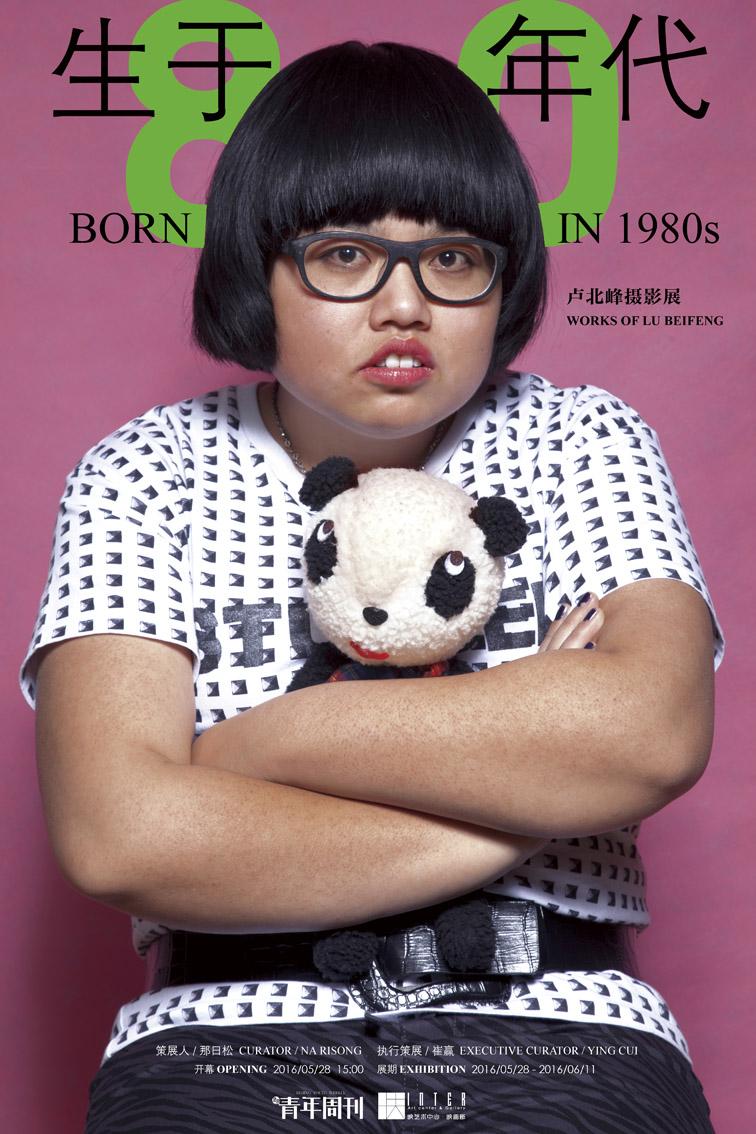 Born in 1980s