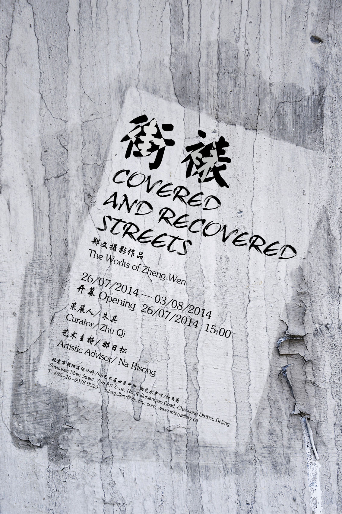 2014-6-郑文-海报-街裱60X90cm-输出文件-x.jpg