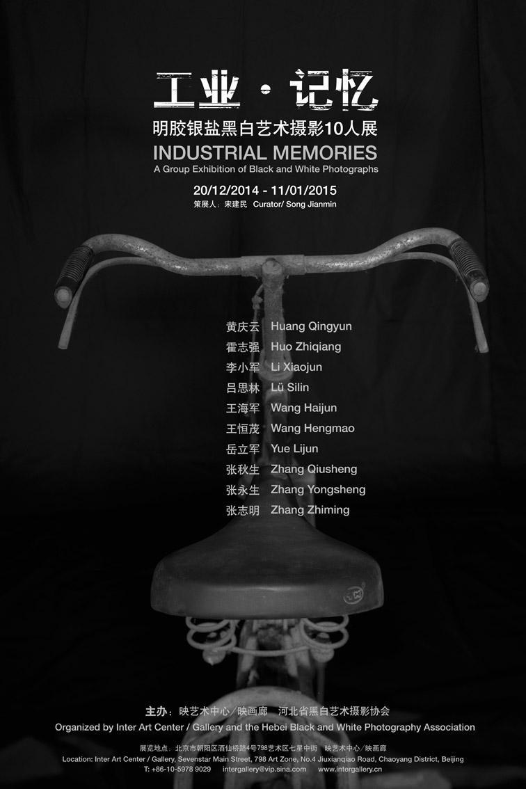 2014-12-工业记忆海报1-河北京摄影师.jpg