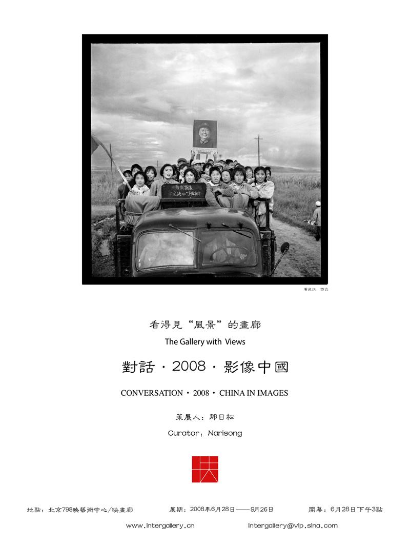 2008-6-黄成江-对话-影像中国-海报0.6X0.8米-车.jpg