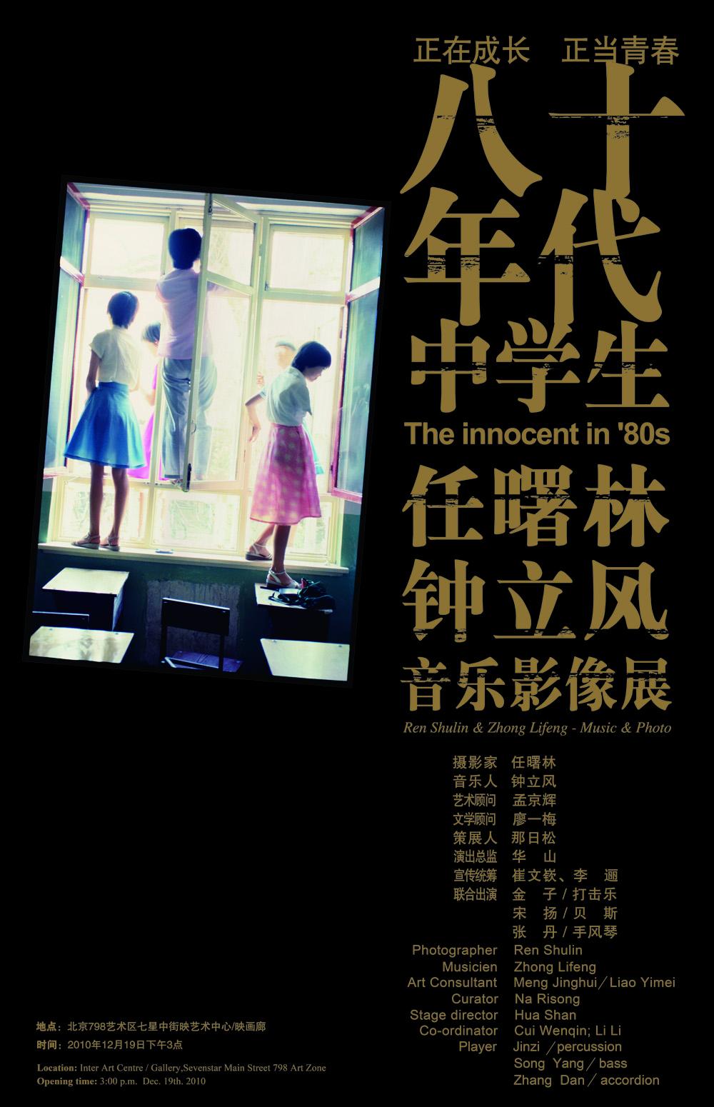 2010-12-任曙林-八十年代中学生幻灯会0.6X0.93米x.jpg