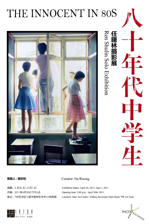 2011-4-任曙林海报-展览销售用察窗户x.jpg