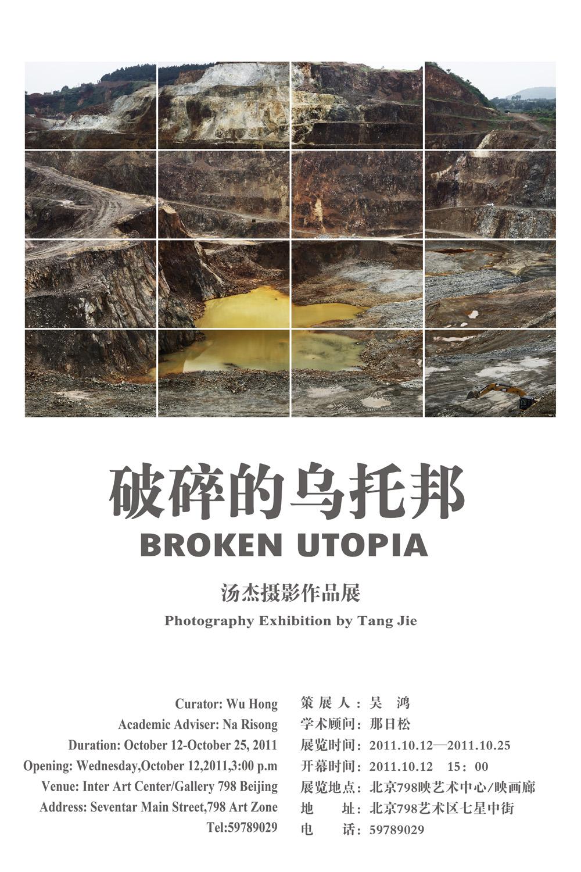 2011-10-汤杰-破碎的乌托邦-海报打样0.6X0.9米x.jpg