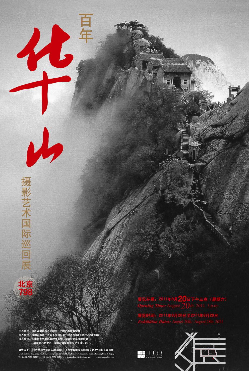2011-8-百年华山-灯箱打印20118x.jpg