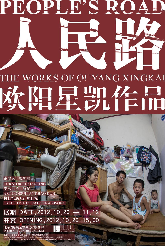 2012-10-欧阳星凯-人民路-海报打印0.6X0.9米x.jpg