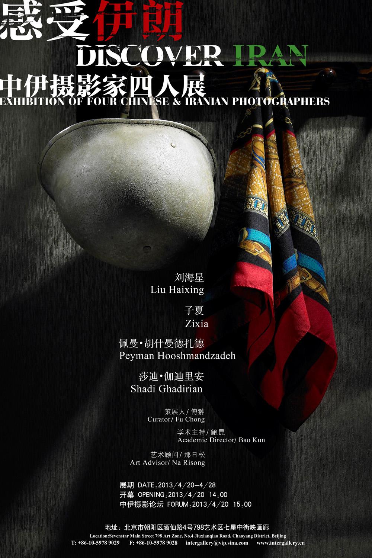 2013-4-刘海星-感受伊朗展01-沙迪-英文-采用-打印10张x.jpg