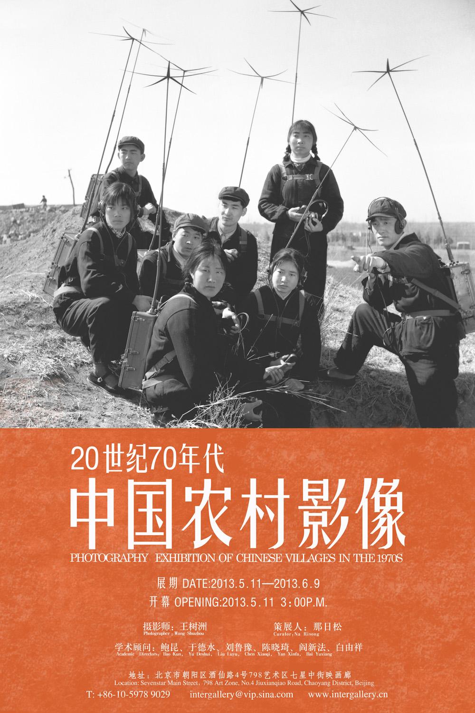 2013-5-王树洲-中国农村影像-海报0.6X0.9米(打印)x.jpg
