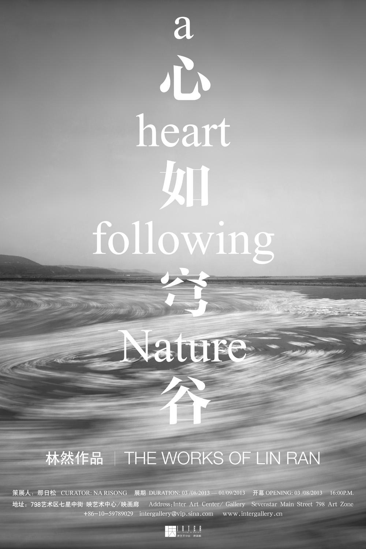 2013-7-林然-心如穹谷-海报-0.6X0.9米x.jpg