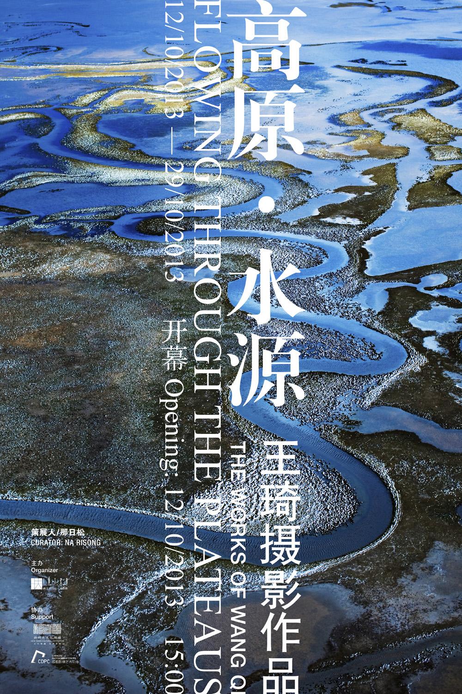 2013-10-王琦-高原·水源-海报2款-竖款-60X90mm打2张x.jpg