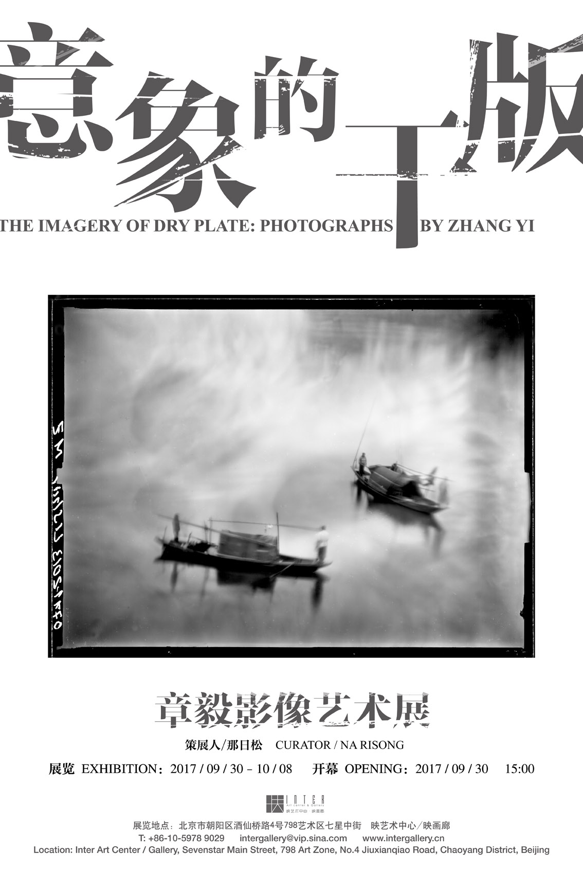 The Imagery of Dry Plate: Photographs by Zhang Yi (Maxime Zhang)