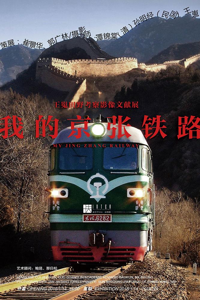My Jingzhang Railway
