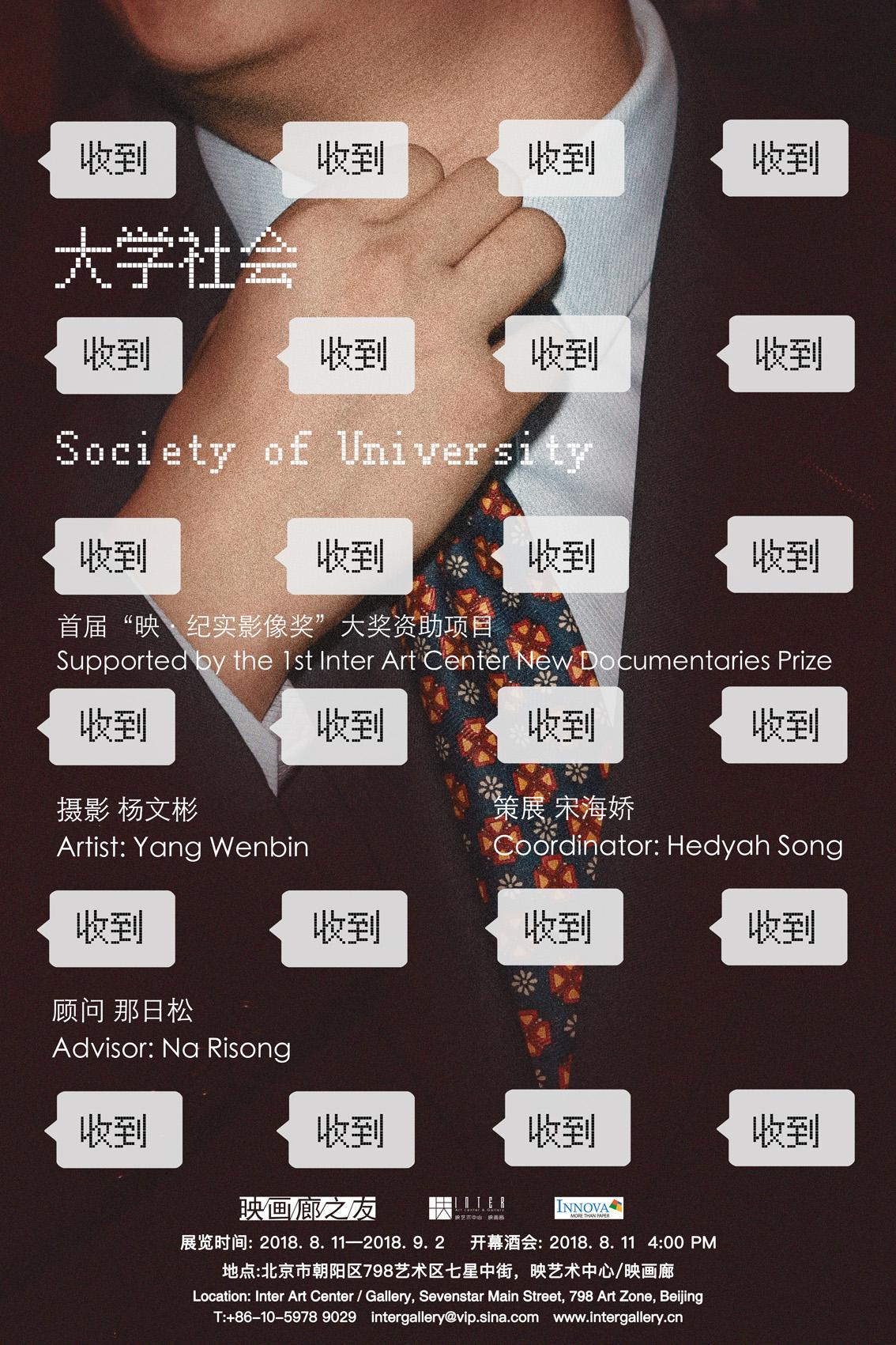 Society of University