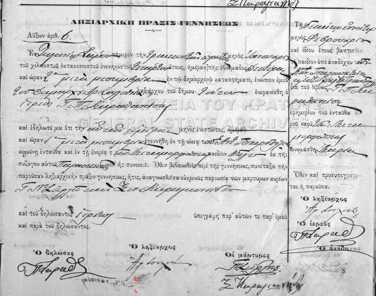 Greek birth certificate of Maria Tsadoulia/Chardoulias (1894-1951)