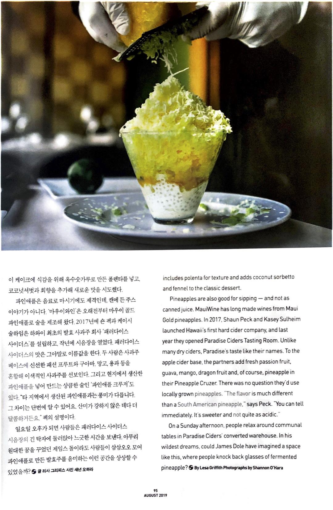 Korean Airlines Mag_MorningCalmAug2019JPEGpg3.jpg
