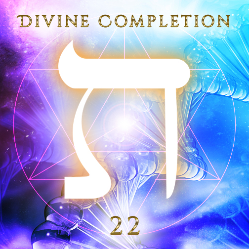 22. Tav - Divine Completion.jpg