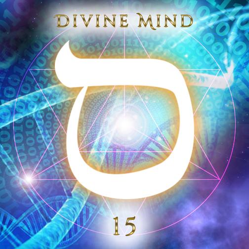 15. Samech - Divine Mind.jpg