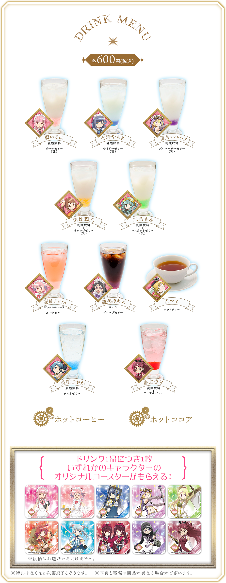 Drink Menu #1
