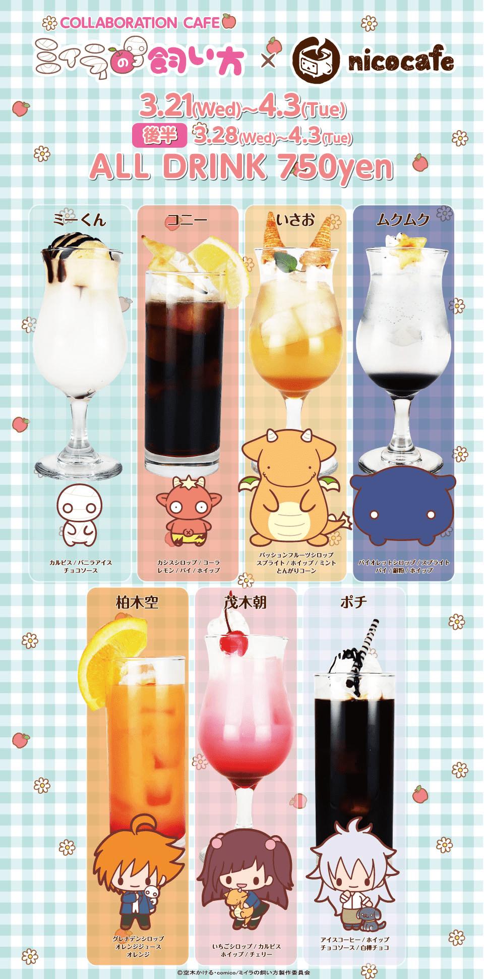 img_180321-miiranokaikata_drink02.png
