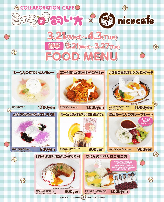 img_180321-miiranokaikata_food01.png