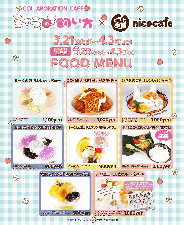 img_180321-miiranokaikata_food02.png