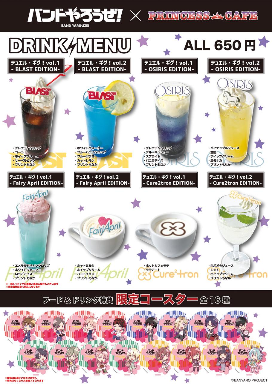 ban2_drink.jpg