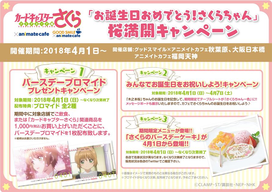 Sakura-chan's Birthday Campaign!