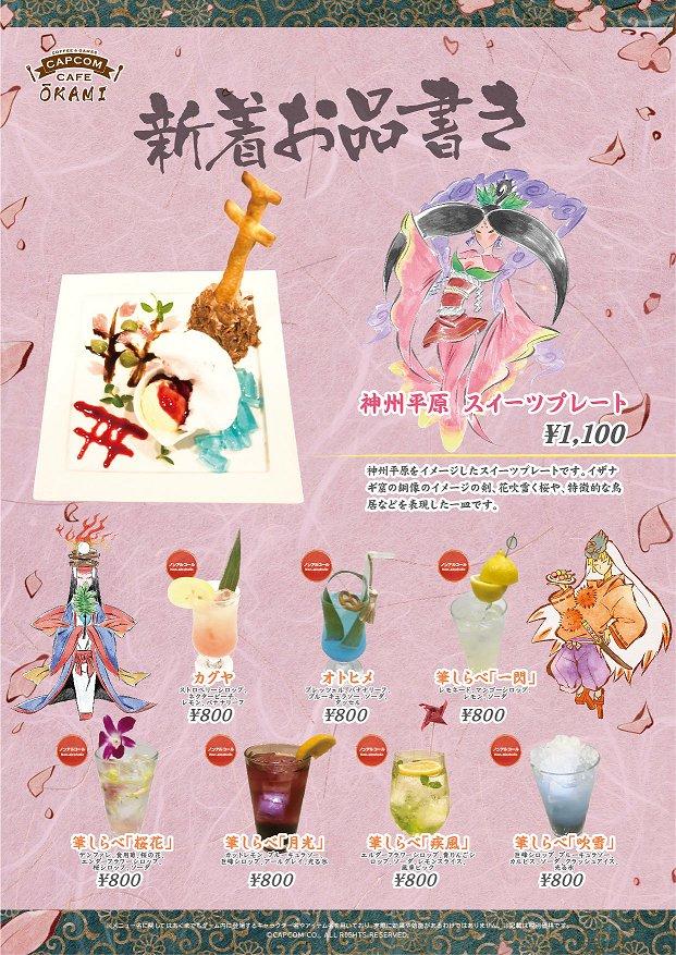 New Menu items!