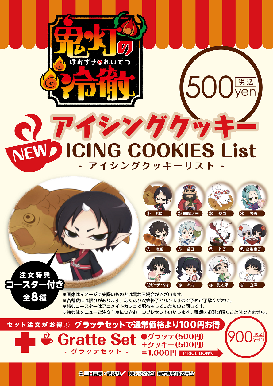 icing_list-hz-01.png