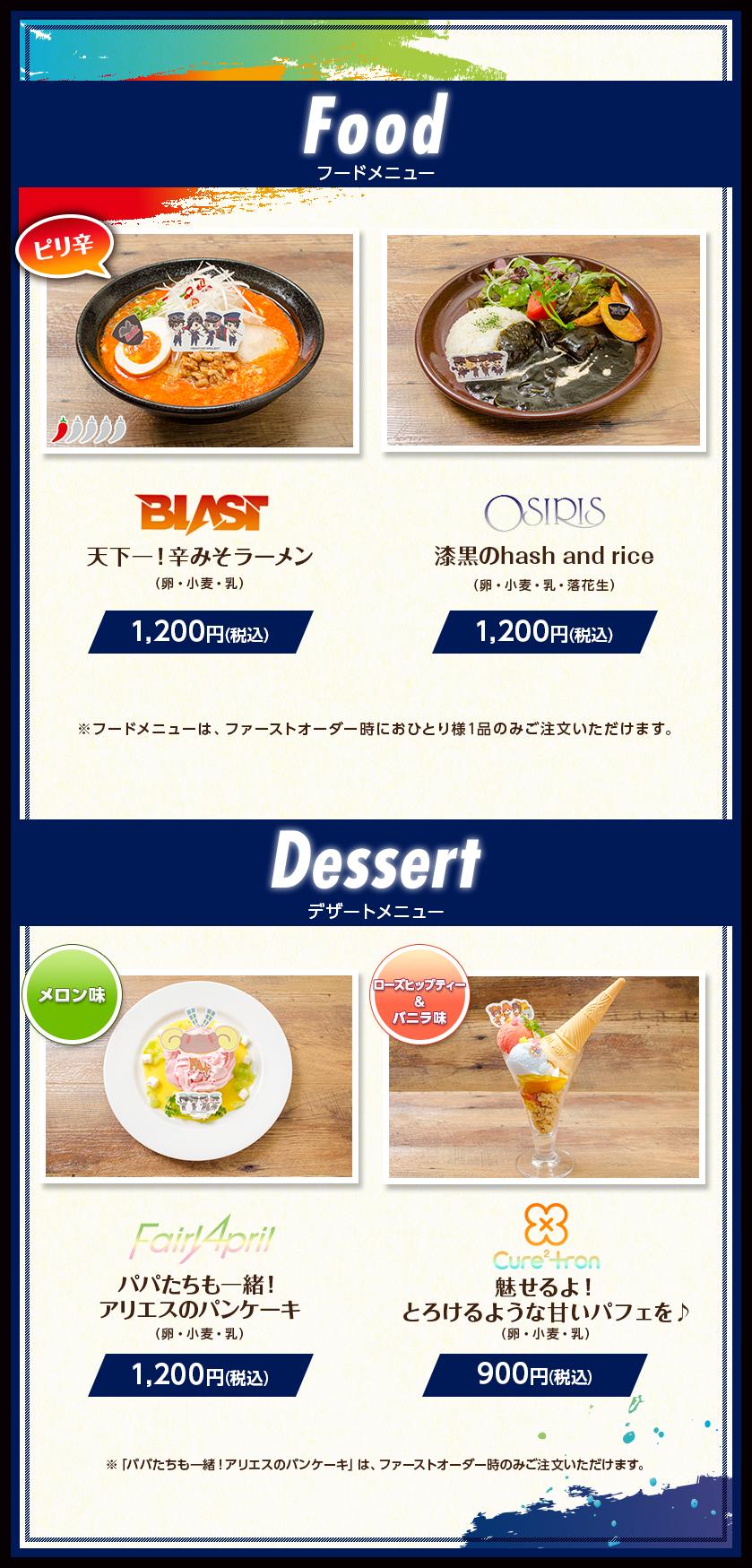 menu_food_dz01.png