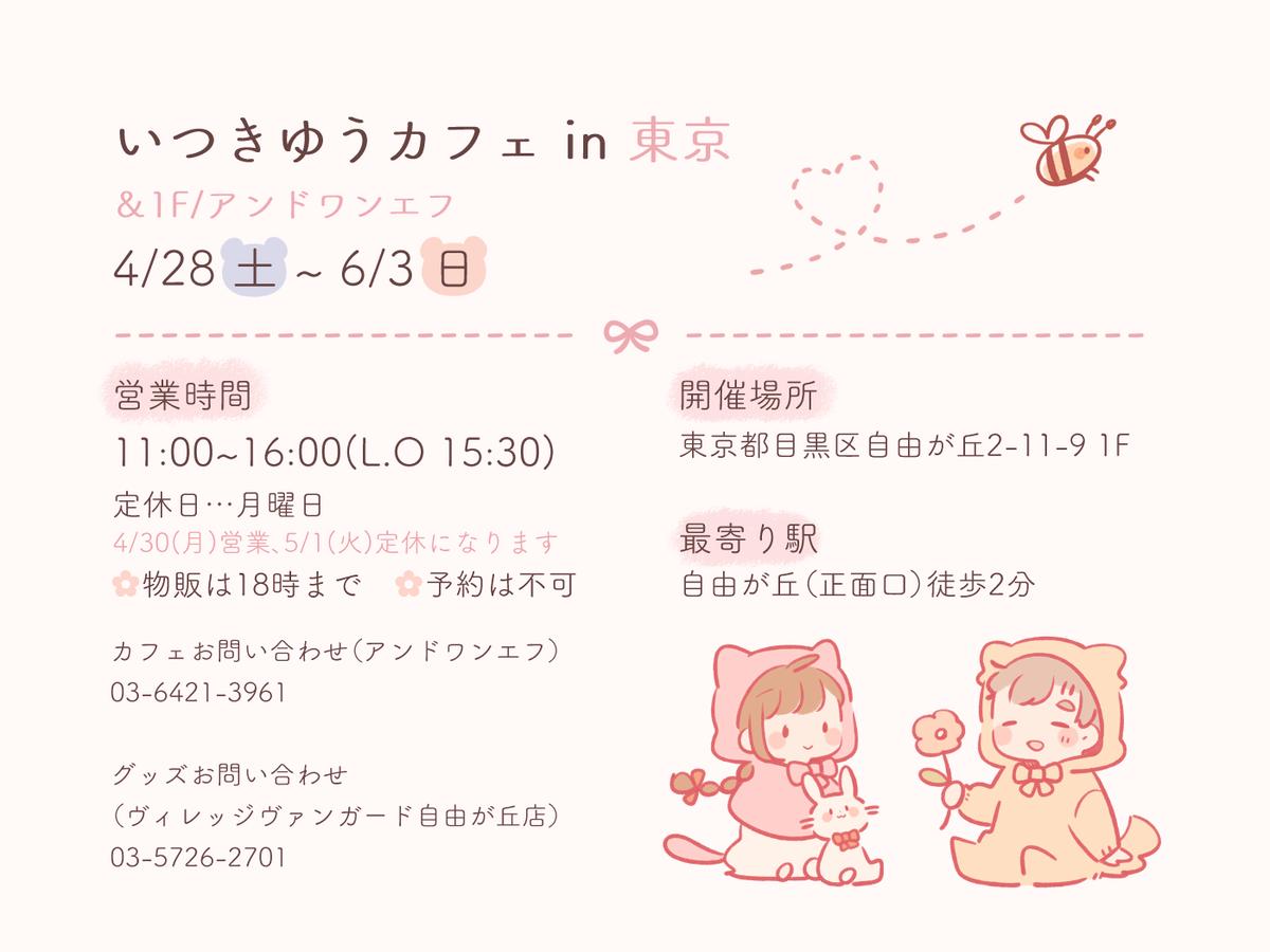 Tokyo Location Information