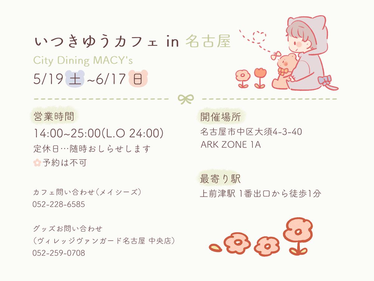 Nagoya Location Information