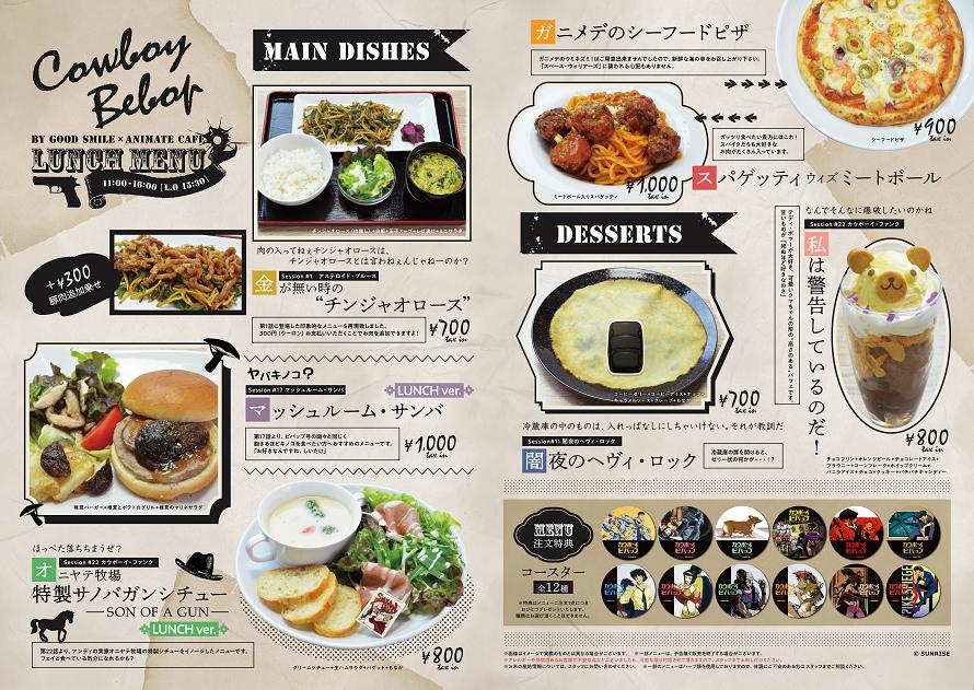 bebop_menu_lunch_hp.png