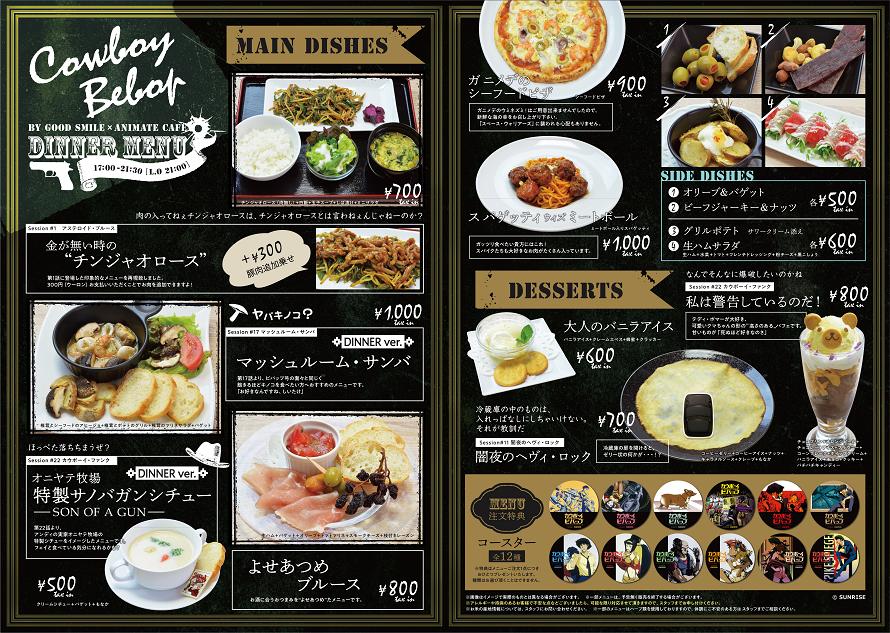 bebop_menu_dinner_hp.png