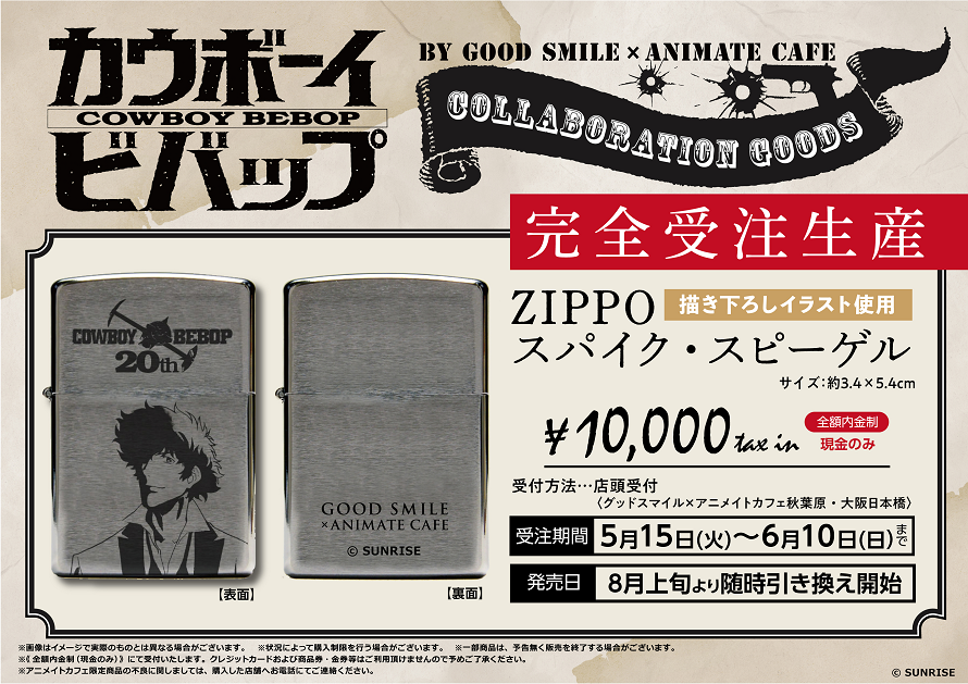 bebap_goods_zippo.png