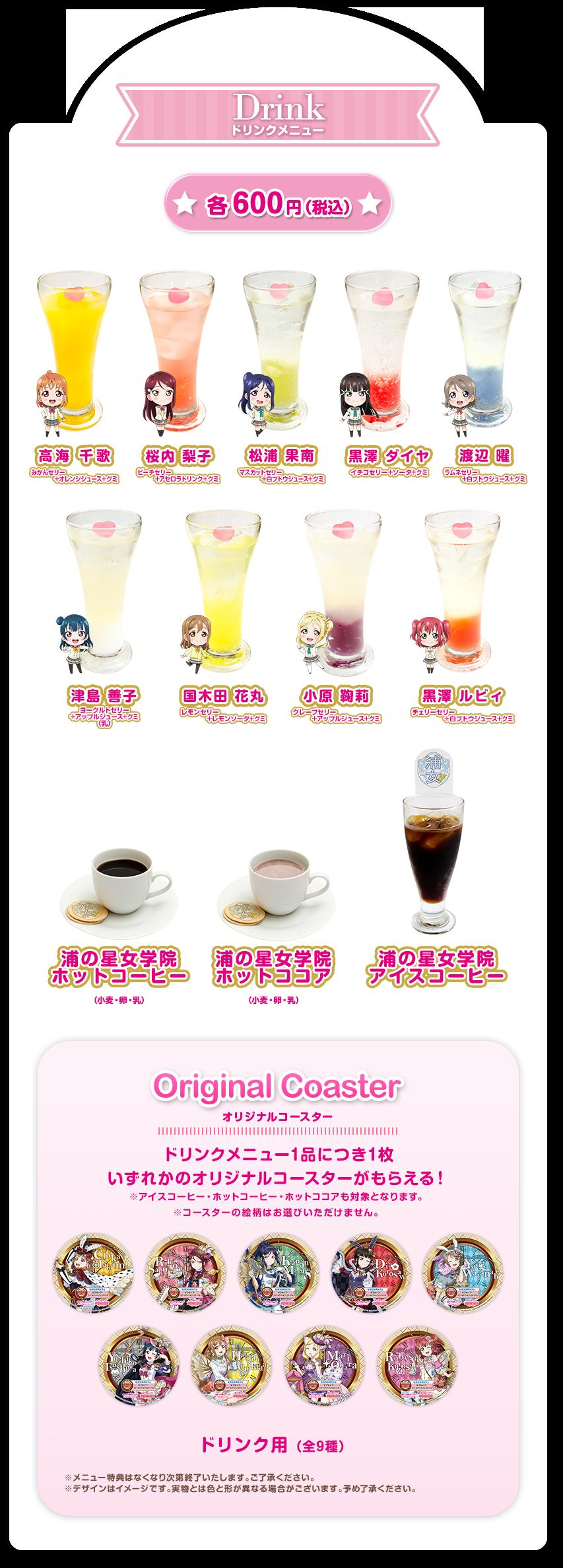 Drink Menu - Phase 1