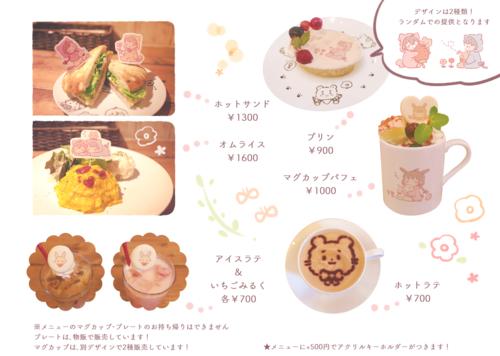 Tokyo Menu- Image Source: @ itsukiyu_cafe  (on Twitter)
