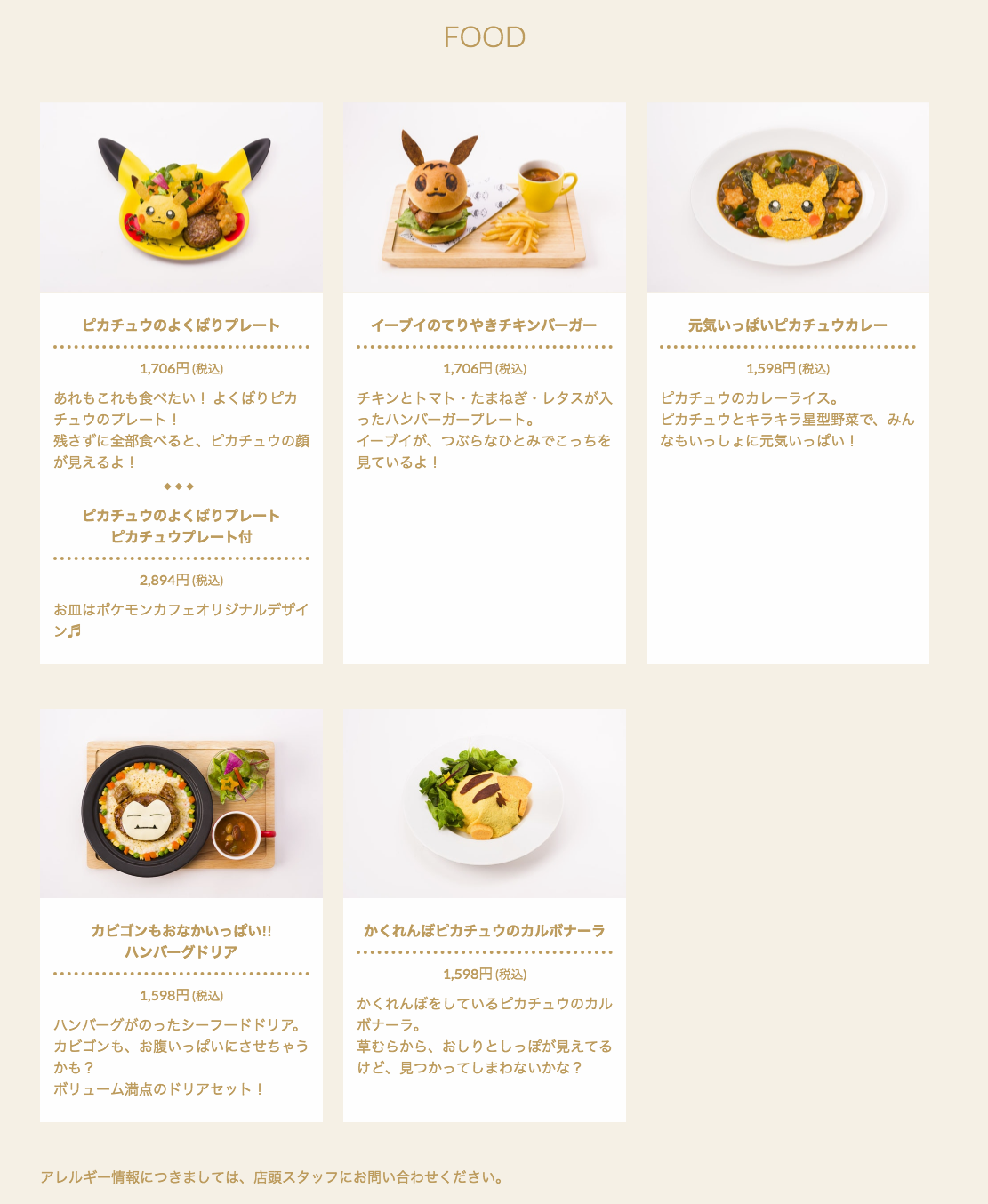 screencapture-pokemoncenter-online-cafe-menu-2018-09-07-09_10_45.png
