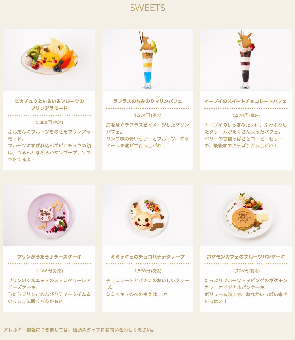 screencapture-pokemoncenter-online-cafe-menu-2018-09-07-09_11_05.png
