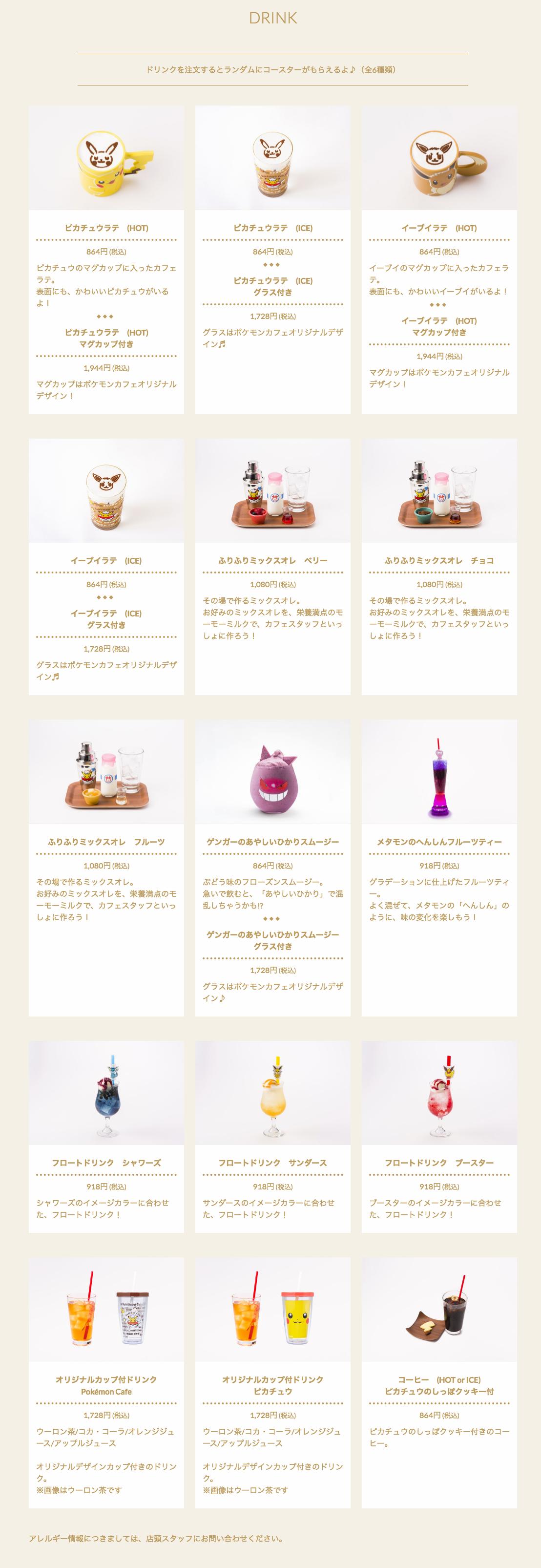 screencapture-pokemoncenter-online-cafe-menu-2018-09-07-09_11_22.png
