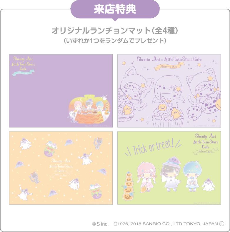 aoikikilalacafe2_tokuten_web_1.png