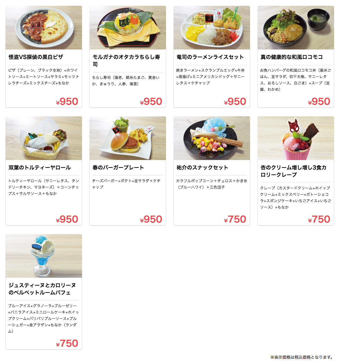 screencapture-cafe-animate-co-jp-event-p5a1810-foods-2018-10-14-10_28_45.png