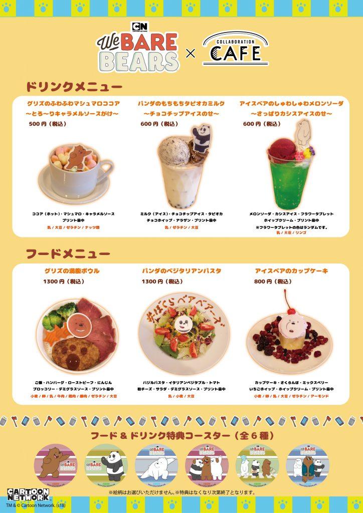 Drink & Food Menu