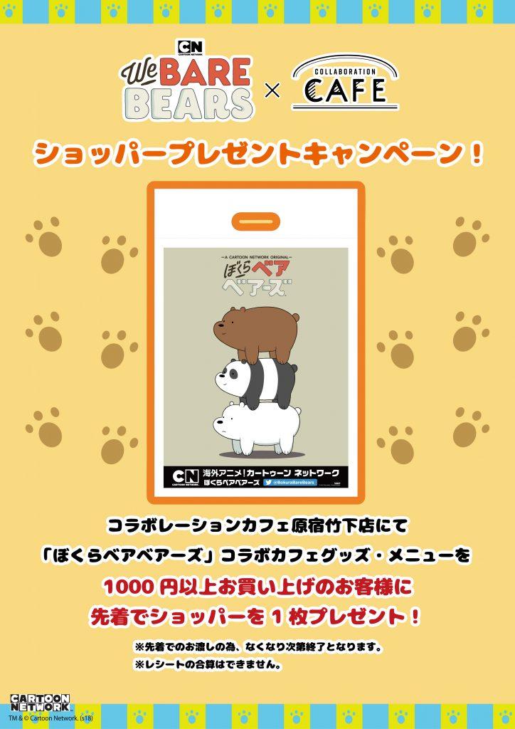 【ぼくらベアベアーズ】ショッパーPOP_告知用a-724x1024.jpg