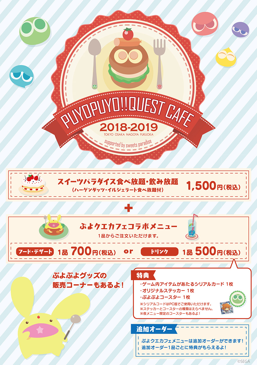 ¥1,500 + ¥700 (food menu) or ¥500 (drink menu). Additional orders are allowed and will be charged accordingly.