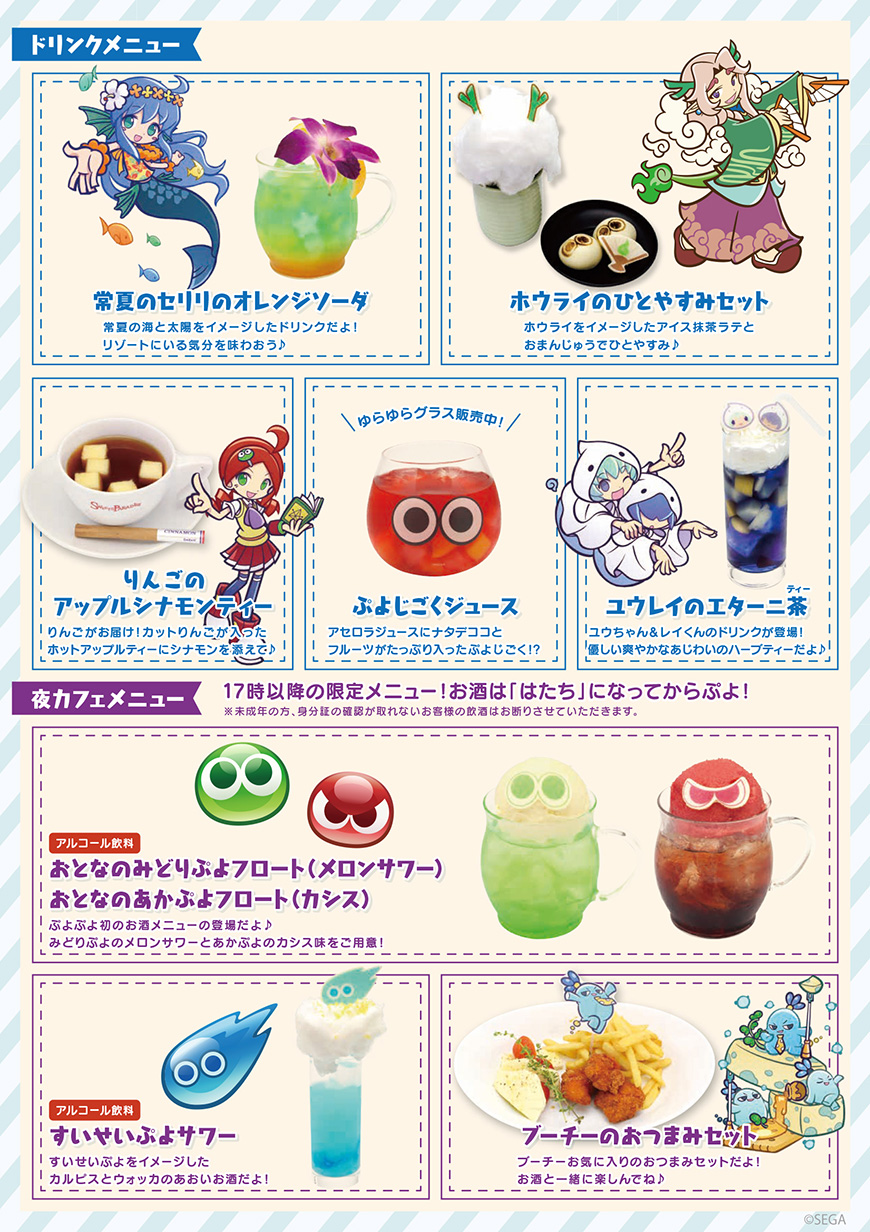 Collaboration drink menu. Normal menu is in outlined blue and the adult (after 17:00) menu is outlined in purple.