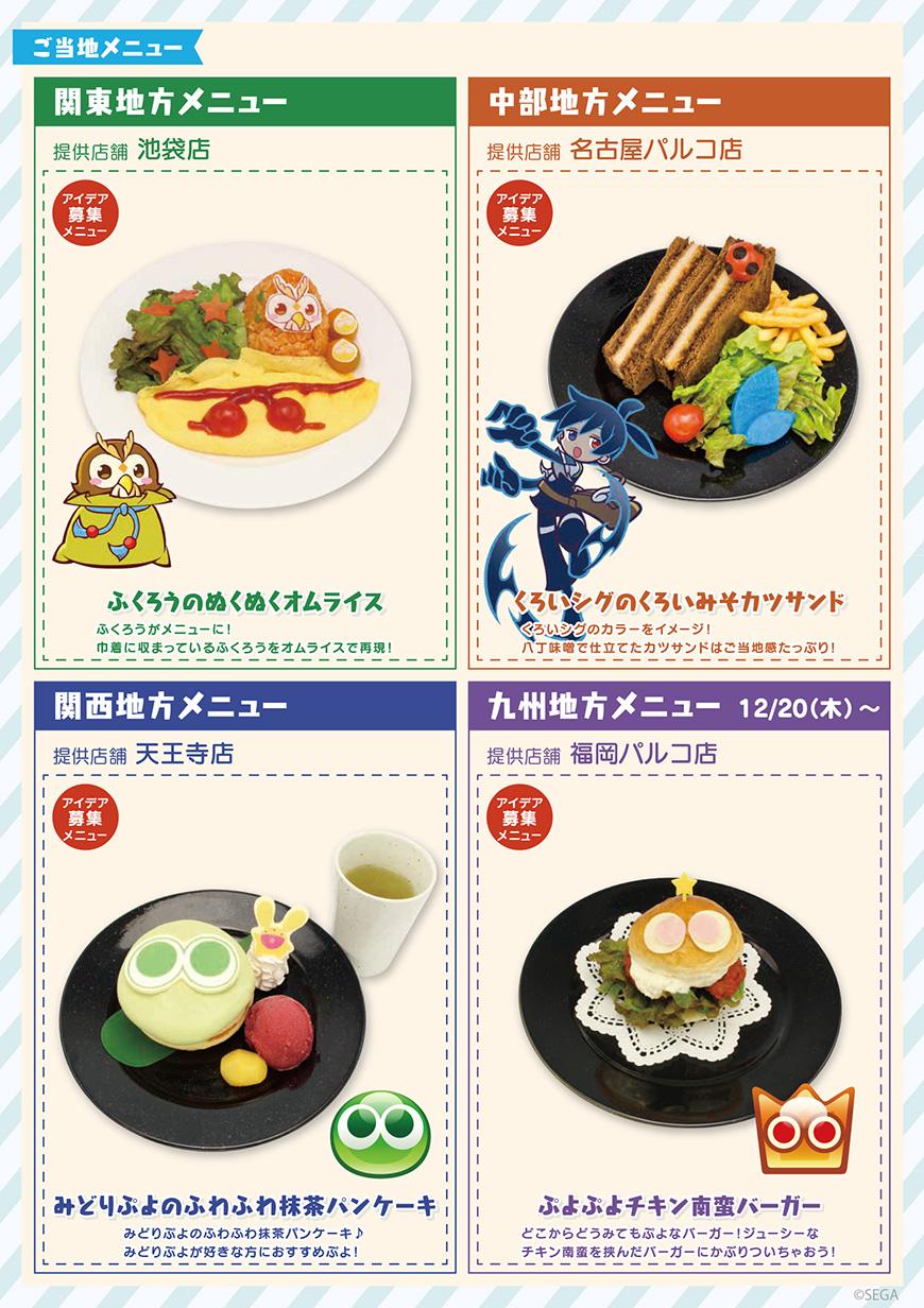 Region specific menu:  Green = Kanto region (Ikebukuro) Orange = Central region/Chūbu (Nagoya) Blue = Kansai region (Osaka) Purple = Kyushu region (Fukuoka)