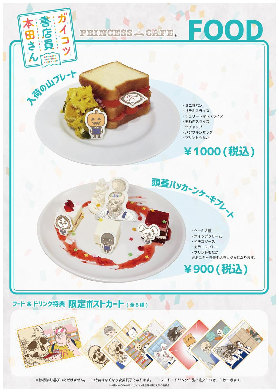 gaikotsu_food.jpg