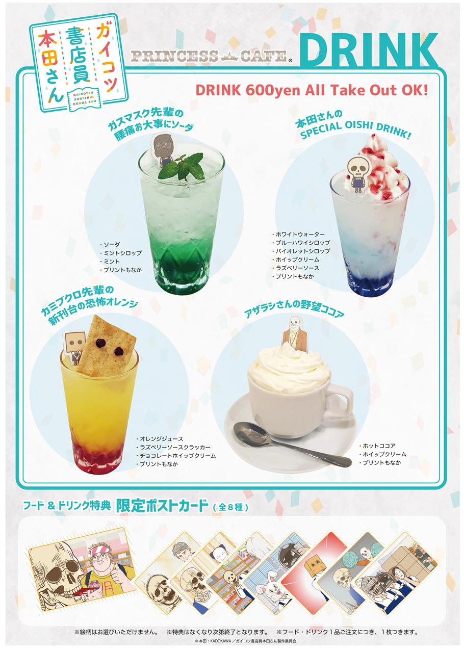 gaikotsu_drink.jpg